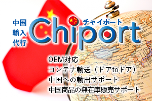 Chiport-チャイポート